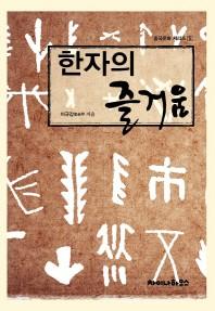 한자의 즐거움(중국문화 시리즈 5)