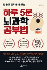 하루 5분 뇌과학 공부법(단숨에 성적을 올리는)