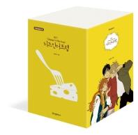 치즈인더트랩 시즌 2(1~9 세트)(전9권)