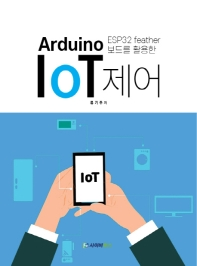 ESP32 feather 보드를 활용한 Arduino IoT제어