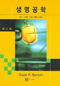 생명공학(제2판)(2판)