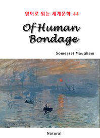 Of Human Bondage (영어로 읽는 세계문학 44)