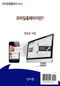 모바일웹플레너-제1권 모바일홈페이지란