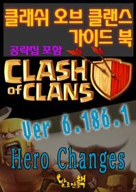 클래쉬 오브 클랜스 가이드 북