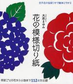 [해외]花の模樣切り紙 季節ごとの花から小物まで112点を收錄 全作品の型紙つきで簡單にできる