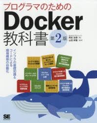 [해외]プログラマのためのDOCKER敎科書 インフラの基礎知識&コ-ドによる環境構築の自動化