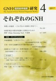 GNH(國民總幸福度)硏究 4(2017)