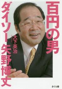 [해외]百円の男ダイソ-矢野博丈