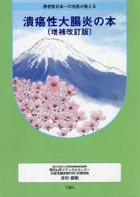 患者數日本一の名醫が敎える潰瘍性大腸炎の本