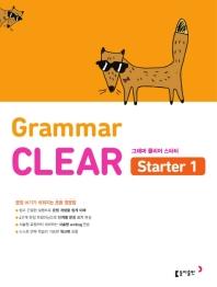 Grammar CLEAR Starter(그래머 클리어 스타터). 1
