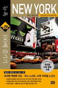 뉴욕 100배 즐기기(2012-2013)(City 100)