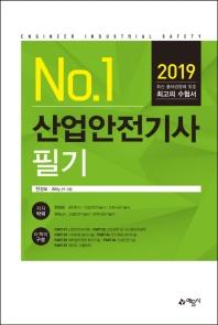 산업안전기사 필기(2019)(NO. 1)