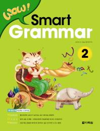 Smart Grammar. 2(Wow)