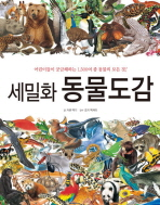 세밀화 동물도감 [00100]