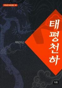 태평천하 _채만식 (STEADY BOOKS 82) / 청목[1-440004]