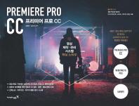 프리미어 프로 CC(CD1장포함)