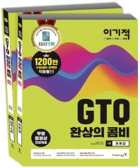 GTQ 환상의 콤비 1급 세트(이기적)(전2권)