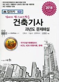 건축기사 과년도 문제해설(2018)(킴아카 앱 스마트학습)