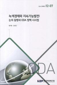 녹색경제와 지속가능발전(ODA 정책연구 12-07)