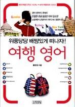 여행 영어(세계 여행회화 시리즈)(포켓북(문고판))