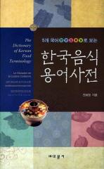 한국음식 용어사전(5개국어 한영프중일 로 보는)(양장본 HardCover)