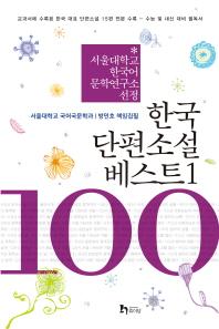 한국 단편소설 베스트 100. 1