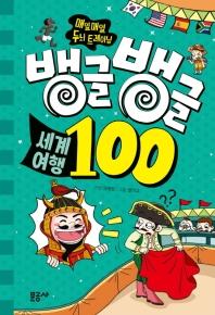 뱅글뱅글 100 세계여행
