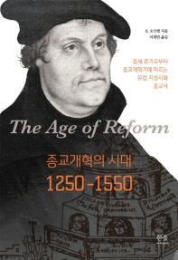 종교개혁의 시대 1250-1550(양장본 HardCover)