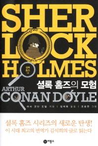 셜록 홈즈. 2: 셜록 홈즈의 모험(오랑우탄 클럽)