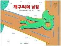 개구리의 낮잠(네버랜드 세계의 걸작 그림책 139)(양장본 HardCover)