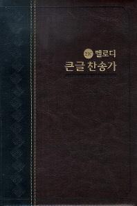 21세기 멜로디 큰글찬송가(대)(고급)(색인)(8800132)