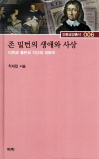 존 밀턴의 생애와 사상(인문교양총서 6)(양장본 HardCover)