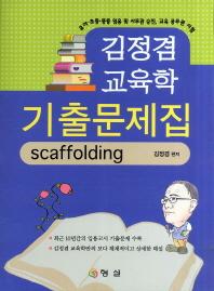 교육학 기출문제집(2011)(김정겸)