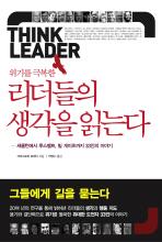 위기를 극복한 리더들의 생각을 읽는다(양장본 HardCover)