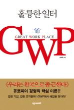 훌륭한 일터 GWP(GREAT WORK PLACE)