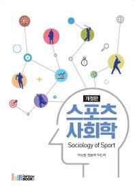 스포츠 사회학(Sociology of Sport)(개정판)