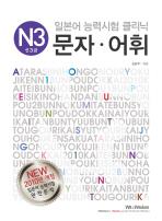 일본어 능력시험 클리닉 N3: 문자 어휘(2010) --- 외관깨끗, 형광밑줄 1장