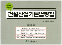 건설산업기본법령집(2017)(개정판)