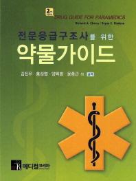 약물가이드(전문응급구조사를 위한)(2판)(포켓북(문고판))
