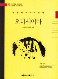 오디세이아(논술세계대표문학 19)(양장본 HardCover)