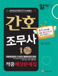 간호조무사 적중예상문제집(2013)(알짜만 담았다)