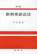 신형사소송법(2판)