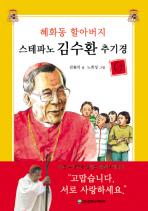 스테파노 김수환 추기경(혜화동 할아버지)(양장본 HardCover)