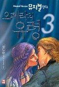 오페라의 유령 3 (뮤지컬만화)(3판)