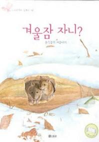 겨울잠 자니(어린이 산살림 5)