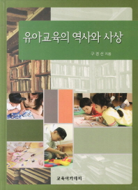 유아교육의 역사와 사상(양장본 HardCover)