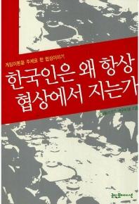 한국인은 왜 항상 협상에서 지는가 ///10016