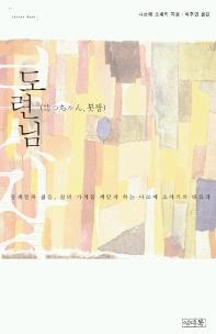 도련님(Classic Letter Book 5)