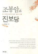 조봉암과 진보당(반양장)