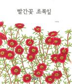 빨간꽃 초록잎(양장본 HardCover)